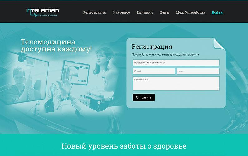 Запущен сайт Intelemed